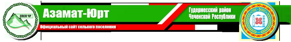 Азамат-Юрт | Администрация Гудермесского района ЧР